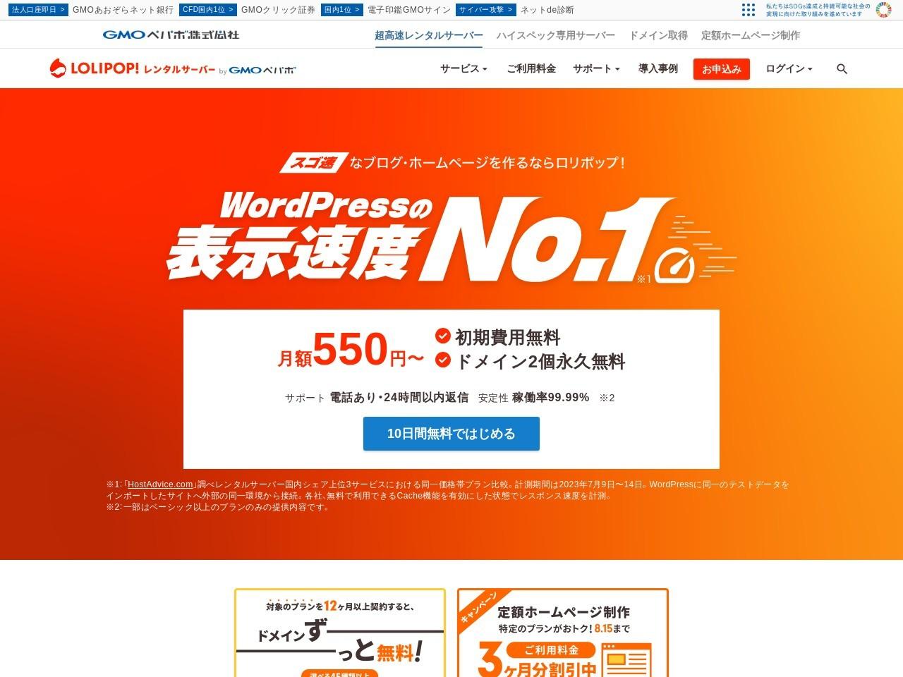 Screenshot of lolipop.jp