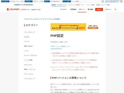 PHP設定 / ユーザー専用ページ / マニュアル - レンタルサーバーならロリポップ!