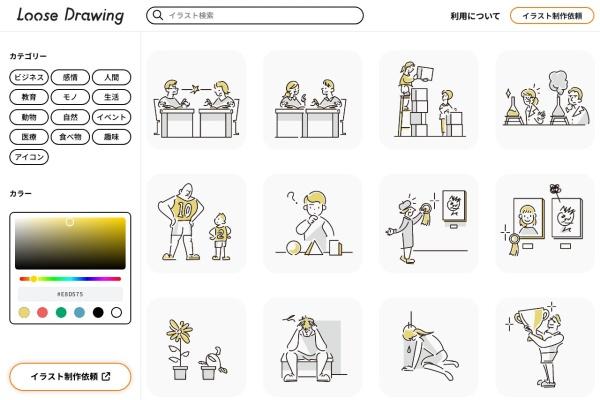 Screenshot of loosedrawing.com