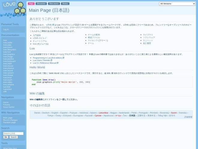 https://love2d.org/wiki/Main_Page_(%E6%97%A5%E6%9C%AC%E8%AA%9E)