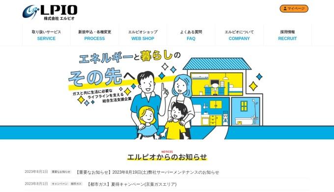 Screenshot of lpio.jp