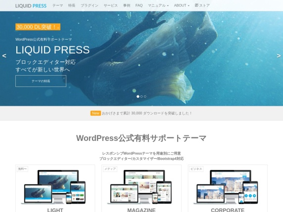 Homepage di LIQUID PRESS
