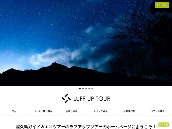 Screenshot of luffup-tour.com