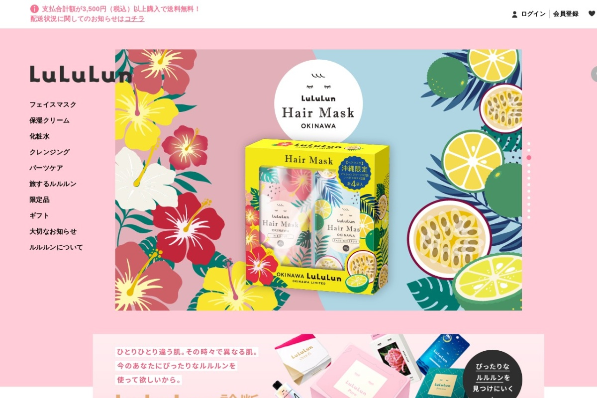 Screenshot of lululun.com
