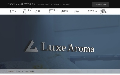 Screenshot of luxe-aroma.com