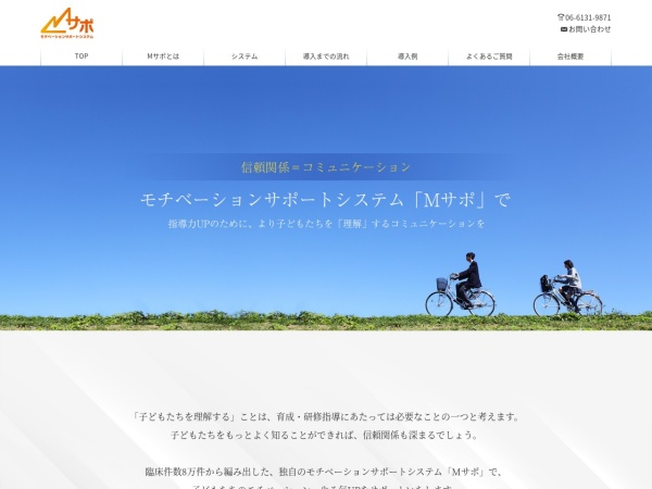 Screenshot of m-sapo.co.jp
