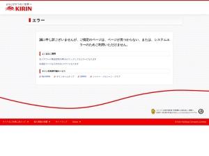 https://m.kirin.co.jp/kirin/KK20150709/index.html