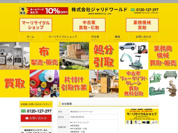 Screenshot of ma-recycle.com
