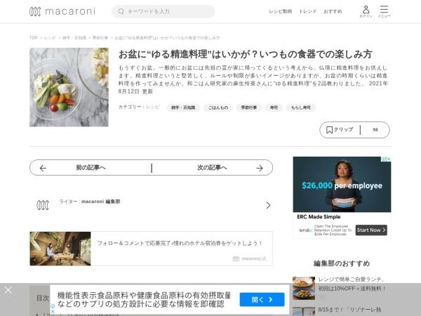 2021.08.12 和ごはん研究家 麻生怜菜