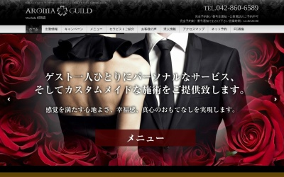 Screenshot of machida-aroma-guild.com