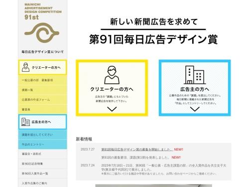https://macs.mainichi.co.jp/design/ad-m/