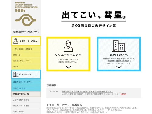 Screenshot of macs.mainichi.co.jp