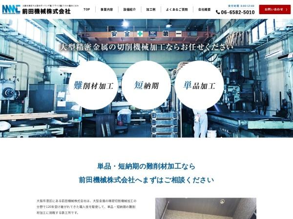 Screenshot of maedamachine.co.jp