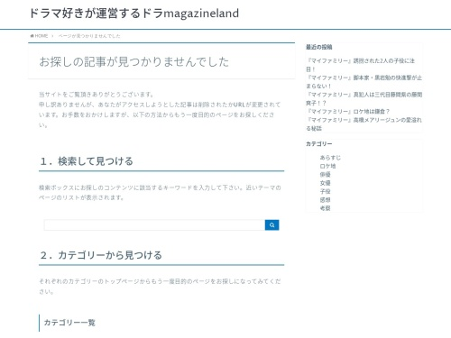 Screenshot of magazineland.jp
