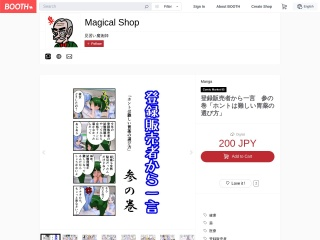 Screenshot of magical-shop.booth.pm