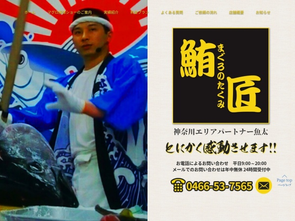 Screenshot of maguronotakumi-kanagawa.com