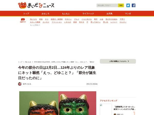 Screenshot of maidonanews.jp