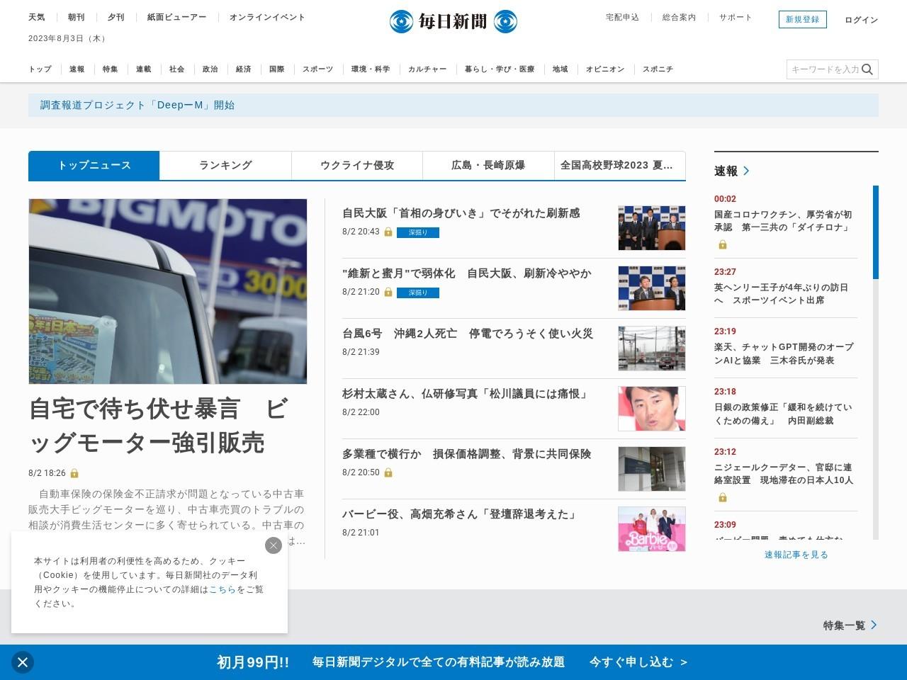 「ジブリ超す感動」宮崎で 空白県にJクラブ誕生 熱意と投資で集客増目指す