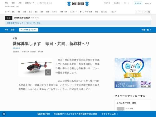 Screenshot of mainichi.jp