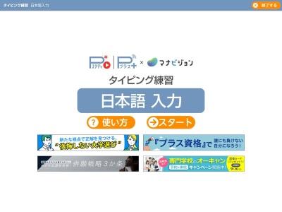 Screenshot of manabi-gakushu.benesse.ne.jp