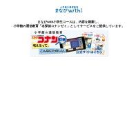 https://manabi-with.shopro.co.jp/