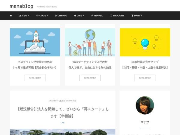 マナブ【manablog】
