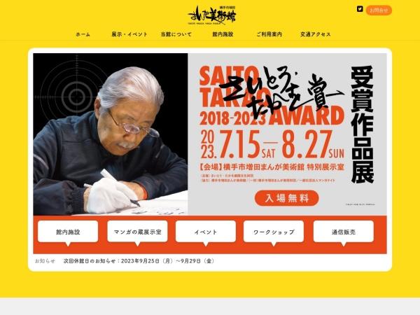 Screenshot of manga-museum.com