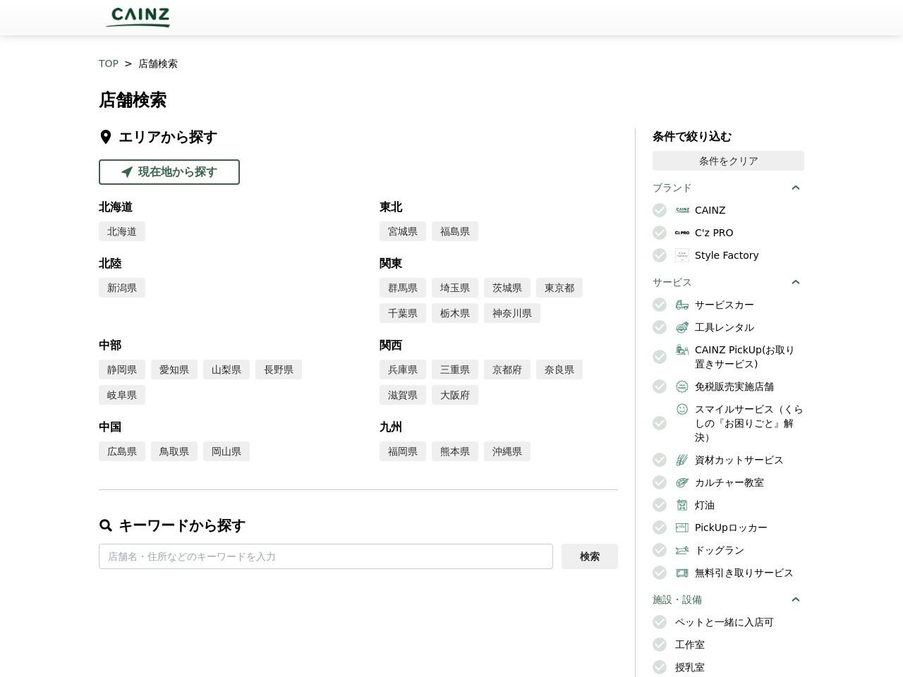 カインズ 木更津金田店