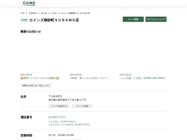 カインズ 南砂町SUNAMO店