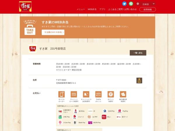 Screenshot of maps.sukiya.jp