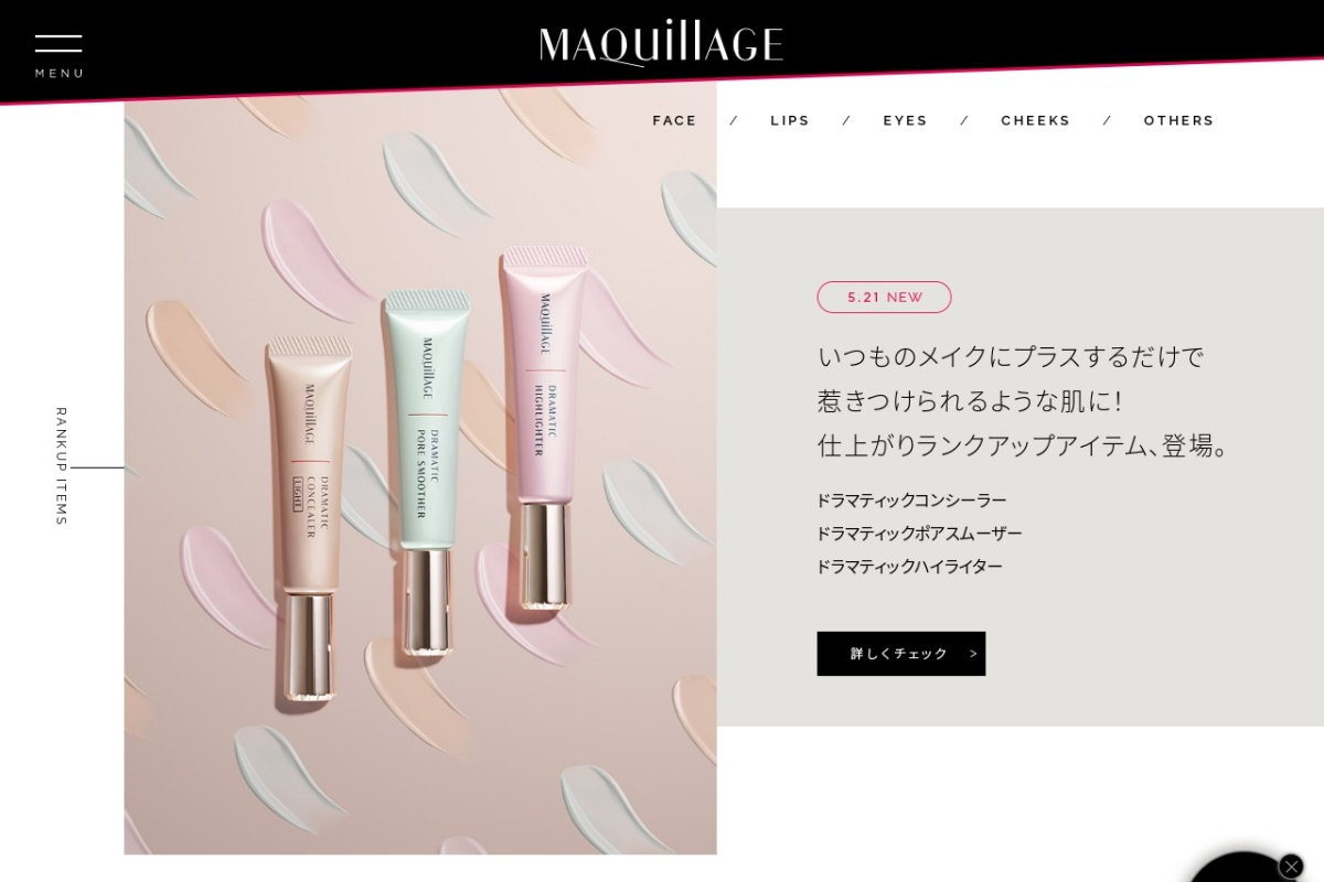 Screenshot of maquillage.shiseido.co.jp