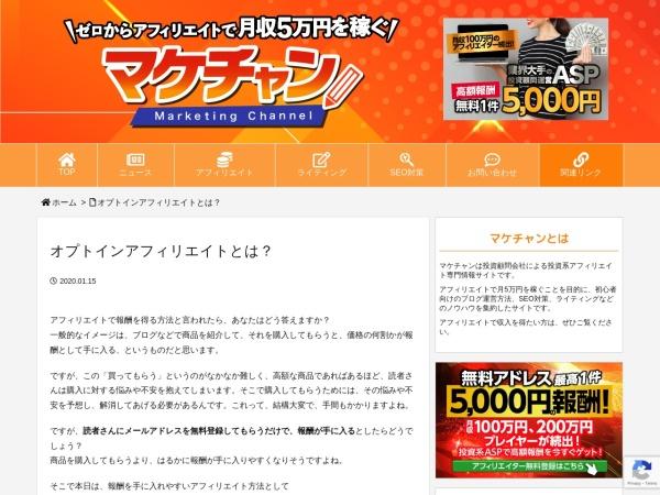Screenshot of marketing-cross.com