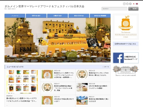 Screenshot of marmalade-festival.jp