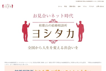 Screenshot of marriage-adviser-yoshitaka.com