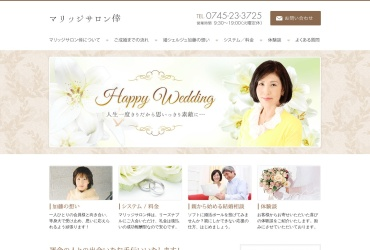 Screenshot of marriage-salon-koh.net