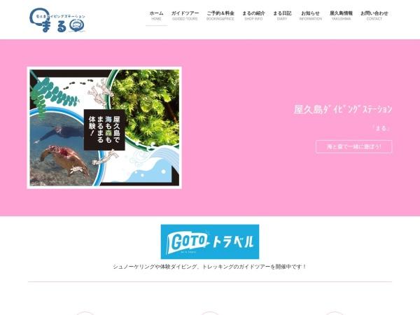 Screenshot of maru-yakushima.net