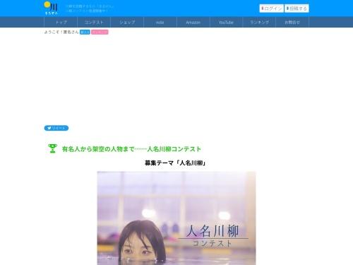 Screenshot of marusenryu.com