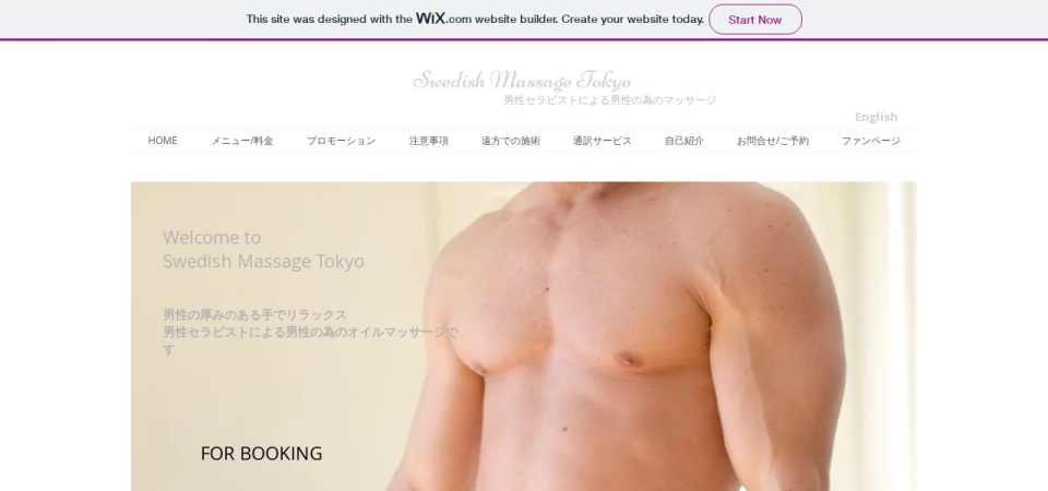 Screenshot of massagetokyojp.wixsite.com
