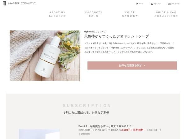 Screenshot of mastercosmetic-shop.com