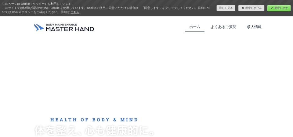 Screenshot of masterhand-gm.jimdofree.com