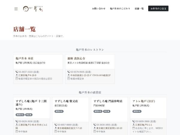 Screenshot of masumoto.co.jp