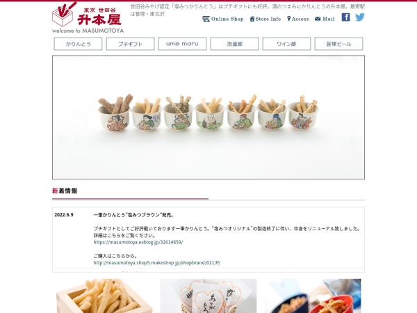Screenshot of masumotoya1949.com