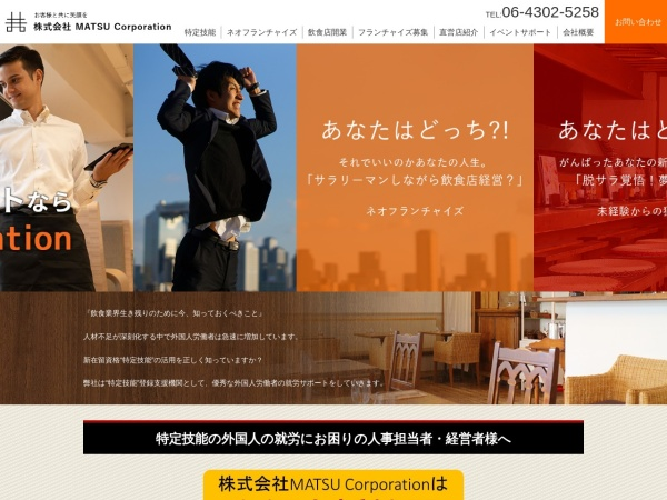 Screenshot of matsu-corpo.co.jp