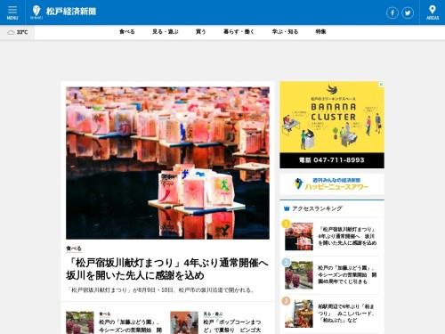 松戸経済新聞