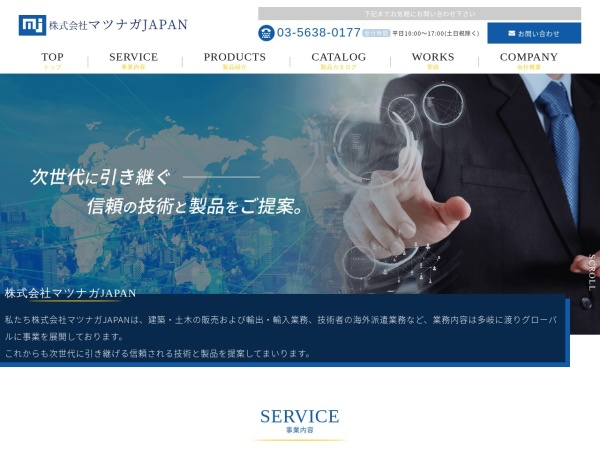 Screenshot of matsunaga-japan.com