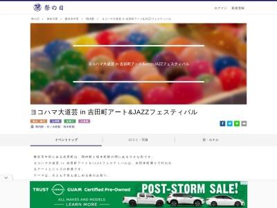 ヨコハマ大道芸 in 吉田町アート&JAZZフェスティバル