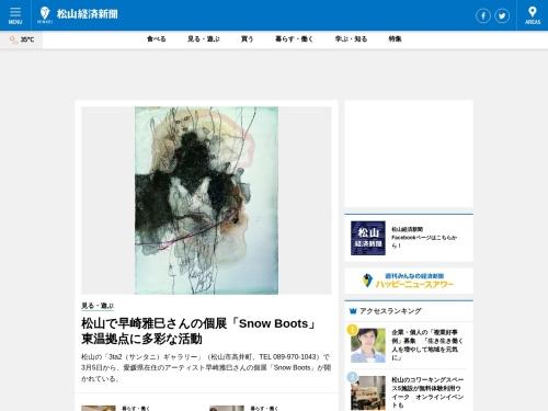 松山経済新聞