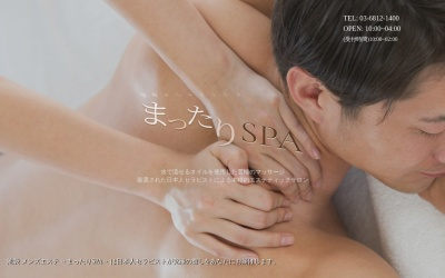 Screenshot of mattari-spa.com