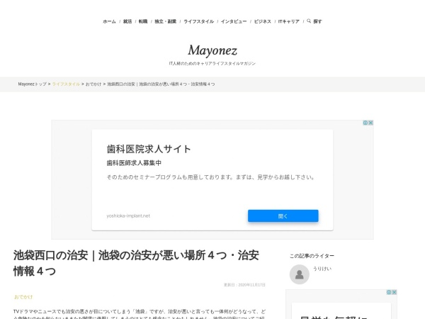 https://mayonez.jp/topic/1012343