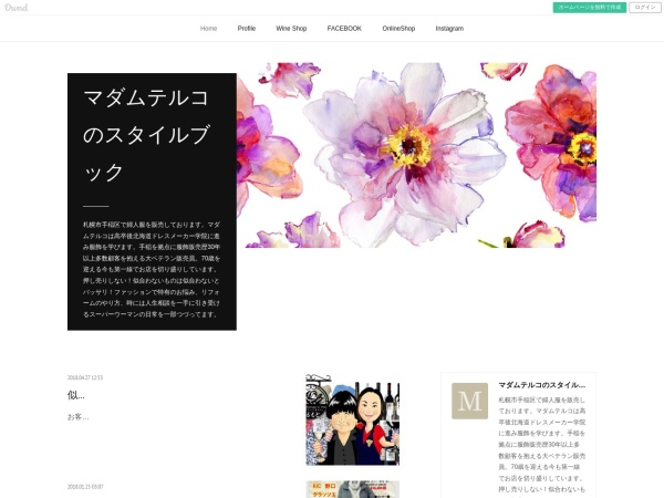 https://mbtsuru.amebaownd.com